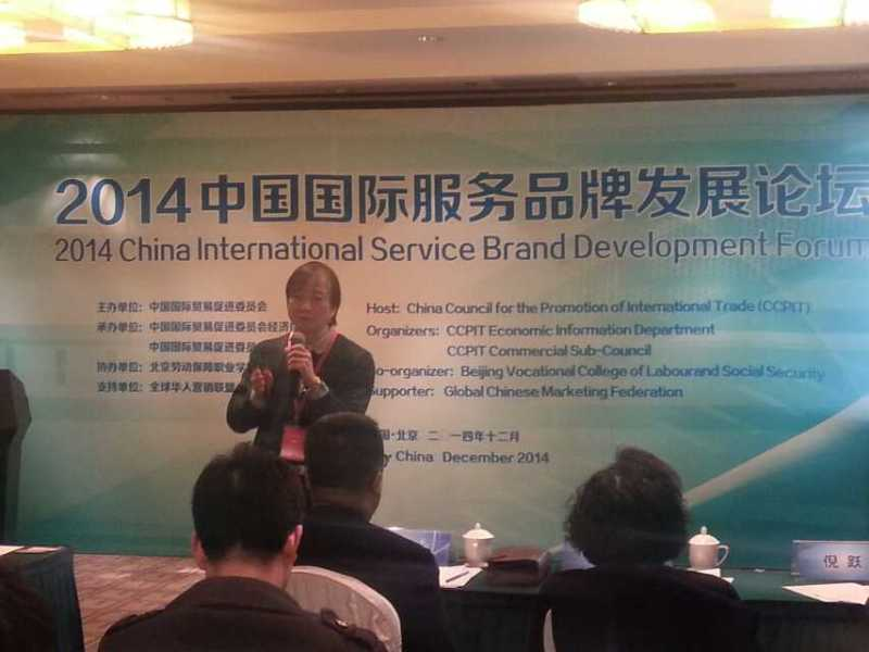 2014中国国际服务品牌发展论坛