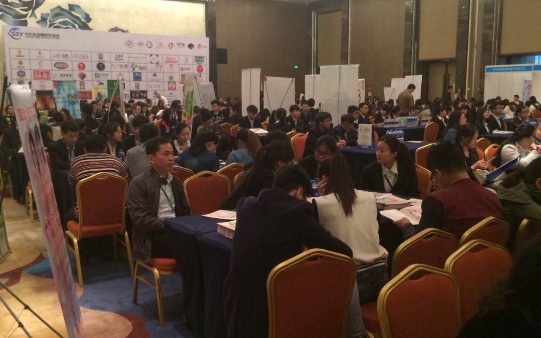 2016全球品牌策划竞赛中国区选拔赛