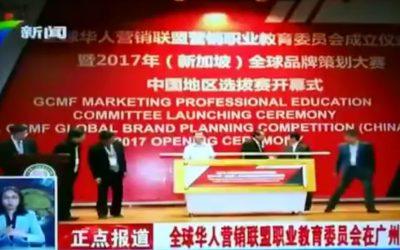 全球华人营销联盟职业教育委员会在广州成立
