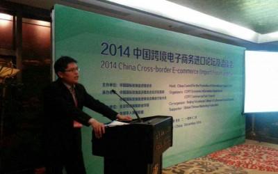 2014中国跨境电子商务进口论坛及洽谈会