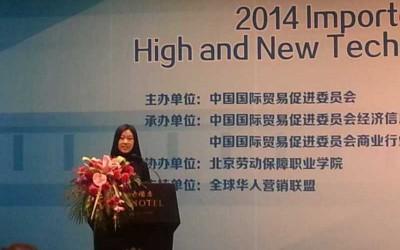 2014 进口国际品牌产品及高新技术业交流会
