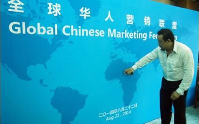 全球华人营销联盟第一次会议(北京)